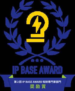 IP BASE Award
